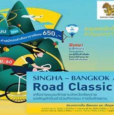 Singha – Bangkok Airways Road Classic 2017 สนุกแบบวัดใจไปกับการปั่นจักรยาน